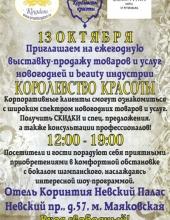 Королевство красоты - ежегодная выставка в Санкт-Петербурге