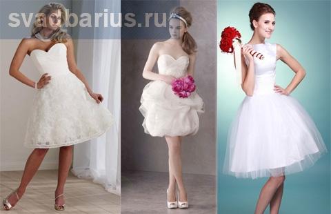 Короткие платья с пышной юбкой на свадьбу