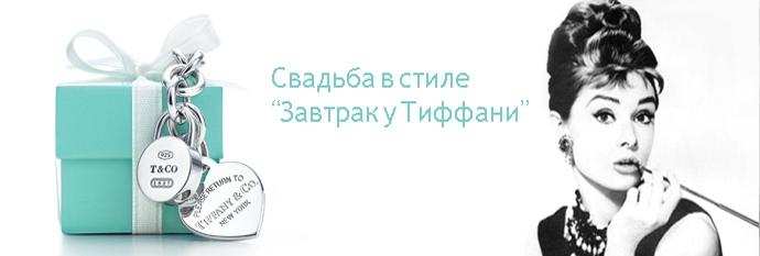 """Свадьба в стиле """"Завтра от Тиффани"""""""
